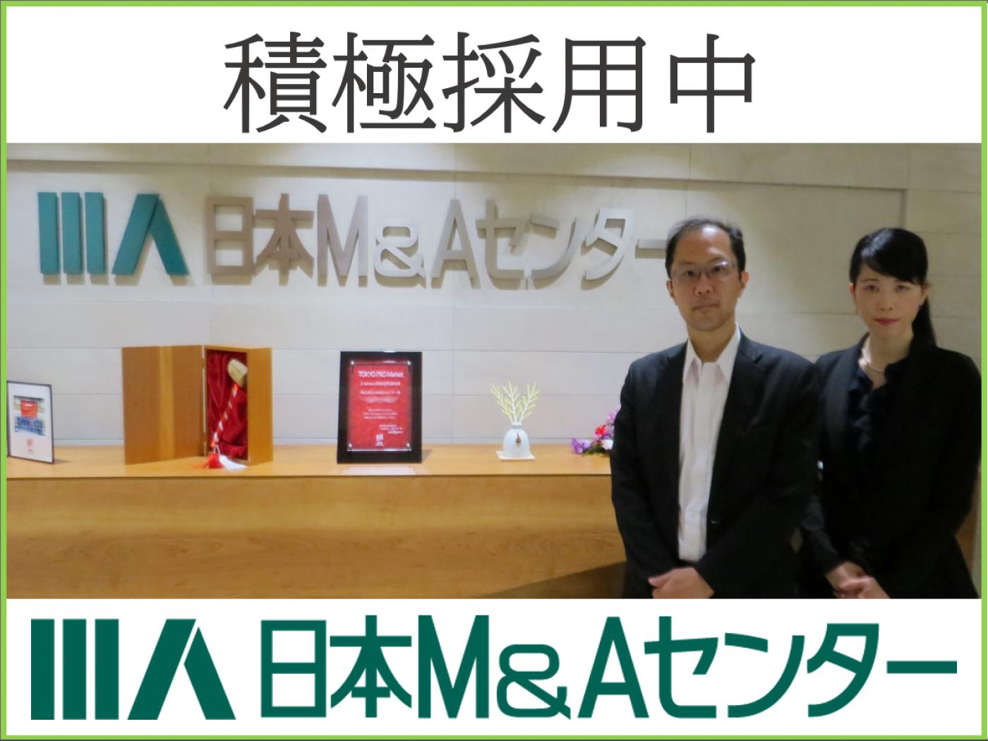 株式会社日本M&Aセンターの求人 法務・パラリーガル・弁理士・知的財産の転職・求人情報なら法務求人.jp
